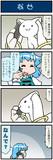 がんばれ小傘さん 2887
