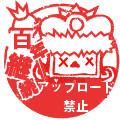 継続アップロード禁止Lv100 【スタンプパロ】