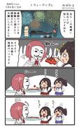 赤城ちゃんのつまみ食い 314