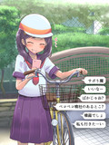 自転車で来た!!2
