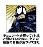 ほのぼのペット映画『ヴェノム』絶賛公開中!!