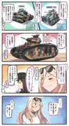 戦車ツアー完ッ!【05】