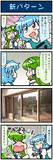 がんばれ小傘さん 2890