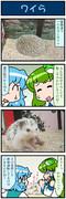 がんばれ小傘さん 2891