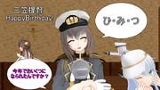 三笠提督Happy Birthday2018