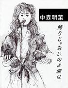 中森明菜 「飾りじゃないのよ涙は」 (1)