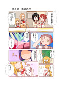 ゆゆゆい漫画1話