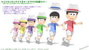 【モデル配布】【子供時代の六つ子モデル】ネクタイの私服セット(更新)