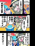 恋のコガ★サバ【30】