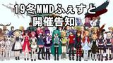 19冬MMDふぇすと開催告知