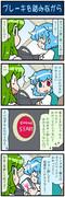 がんばれ小傘さん 2893
