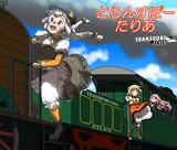 しゅっぱーつしんこう!~【Transport Fever】とらんすぽーたりあ