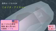 【怪奇カード-その118】ミネソタ・アイスマン