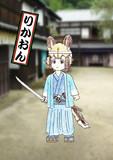 リカオン(新撰組コスver.)