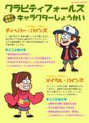 グラビティフォールズ キャラクター紹介