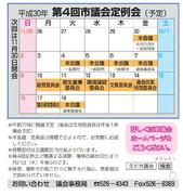久保田議員の予定表