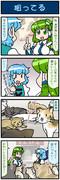 がんばれ小傘さん 2895