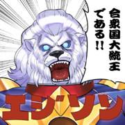 殺伐としたカルデアにライオン丸が!