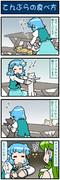 がんばれ小傘さん 2896