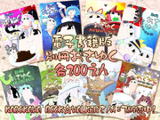 【ガチマ】別冊おさゆく【電子書籍】