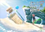 【読者】#よう西ボトルメッセージ【企画】