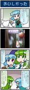 がんばれ小傘さん 2899