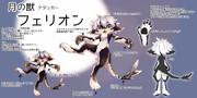 月の獣 フェリオン