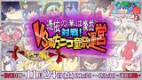第10回東方ニコ童祭Ex 生放送企画