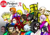 忍風Project弐~忍達の乱舞~壁紙