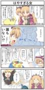 Freedom/GO【22話】
