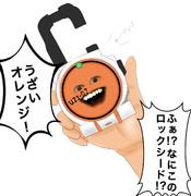 うざいオレンジロックシード