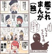 艦これまんが(独)5