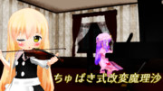 【MMD】ちゅばき式改変ちびまりさ