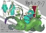 触手×タンク