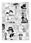 東方壱枚漫画録175「解説!秘封倶楽部」