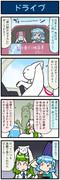 がんばれ小傘さん 2901