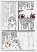 TOGASHI_DEATH