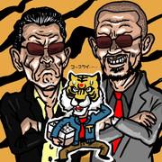 タイガーマスクの原作者梶原兄弟は何かしらの迫力があります。