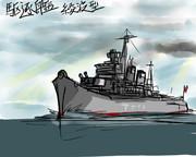 綾波レイ じゃないよ駆逐艦「綾波」を10分レッスンした