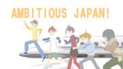 MMDシンカリオン AMBITIOUS JAPAN!