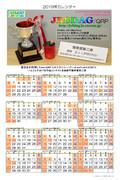 2019年カレンダー(CanTra6AM2017)(その1)
