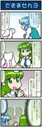 がんばれ小傘さん 2902