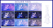 【MME改変】ikClut改変 冬景色