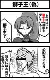 獅子王(偽)