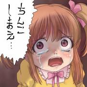 ちんこしまえ(雛子)
