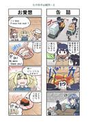 たけの子山城26-2