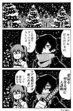 冬の人斬り