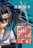 C95小説新刊『天花一踏2』表紙
