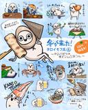 "【LINEスタンプ""冬が来た!タロイモフ氏""販売中!】"