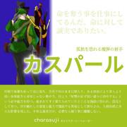 カスパール(キャラクターシートメーカー)
